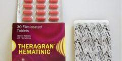 ثيراجران هيماتينيك معلومات كاملة عن استخدام اقراص حبوب الحديد Theragran Hematinic